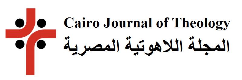Cairo Journal of Theology المجلة اللاهوتية المصرية